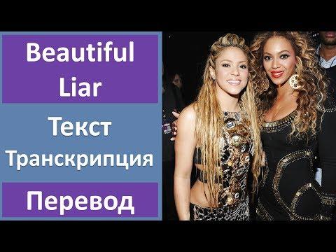 Beyonce Feat. Shakira - Beautiful Liar - текст, перевод, транскрипция