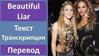 Скачать Beyonce Feat Shakira Beautiful Liar текст перевод транскрипция