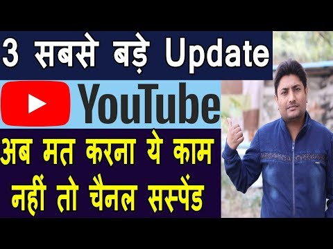 Youtube Latest Update 2019 | Youtube New Rules 2019 In Hindi
