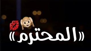 حبيب قلبي المحترم💖😍 محمود التركي👑 -(طلب خاص)