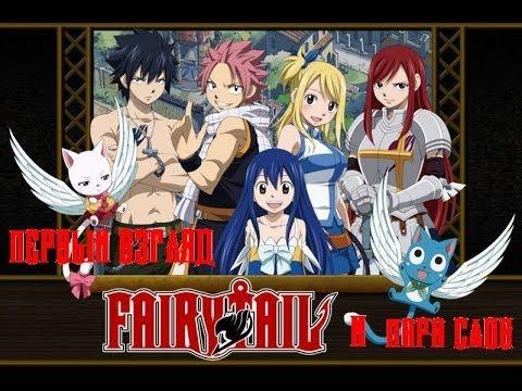 Первый Взгляд - Fairy Tail 2014 / Сказка о Хвосте Феи