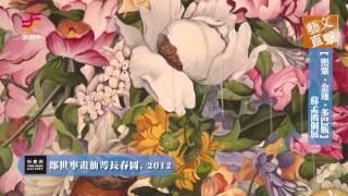 非池中藝術網 | 藝文直擊─ 耿畫廊:【罌粟.金蓮.多巴胺】蘇孟鴻個展