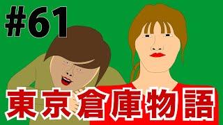 おとなのための、バラエティチャンネル 【東京倉庫ch】 毎日よる9時更新...