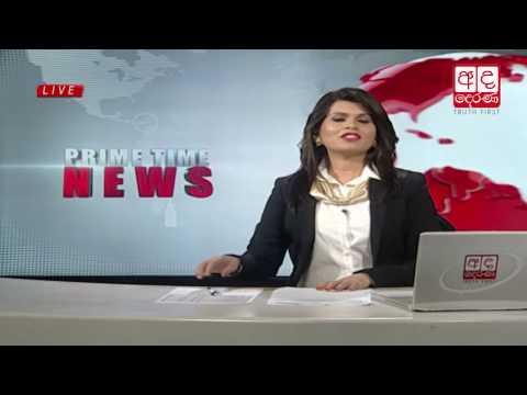 Ada Derana Prime Time News Bulletin 06.55 pm - 2017.04.05