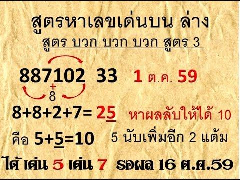 แจกสูตร คำนวน เลขเด่น บน-ล่าง 16 ตุลา 59 เข้า 7 งวดติด มาดูกัน