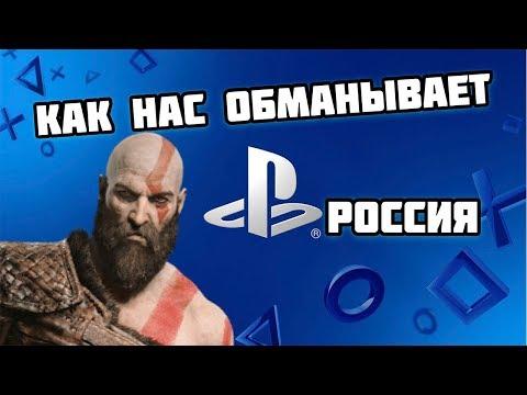 Как Нас Обманывает PlayStation Россия