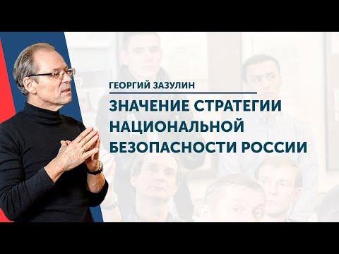 ЗНАЧЕНИЕ СТРАТЕГИИ НАЦИОНАЛЬНОЙ БЕЗОПАСНОСТИ РОССИИ