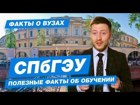 СПБГЭУ - КАК ПОСТУПИТЬ? | Санкт-Петербургский государственный экономический университет - 10 фактов.