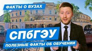 Как поступить в СПБГЭУ. Санкт-Петербургский государственный экономический университет - 10 фактов.