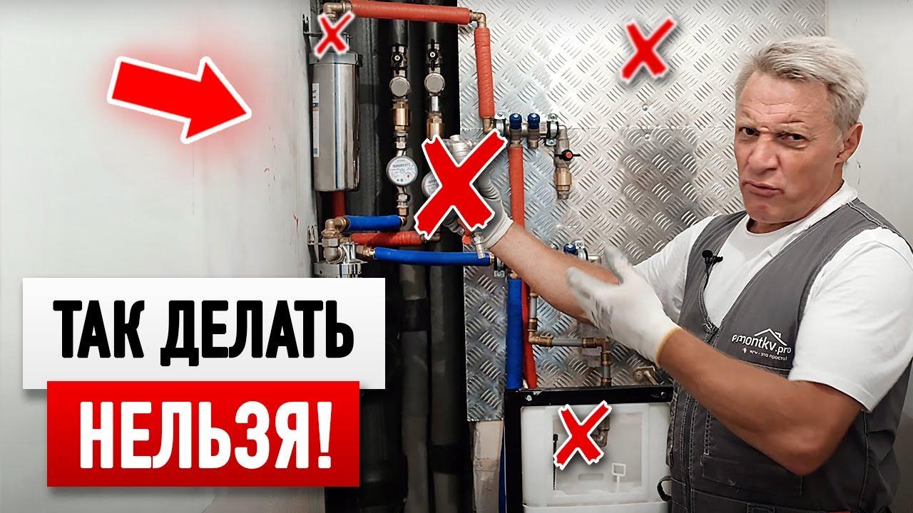 Ошибки водоснабжения в квартире. На чем НЕЛЬЗЯ экономить?!