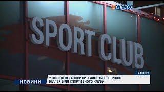 У поліції встановили з якої зброї стріляв кіллер біля спортивного клубу