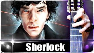 Шерлок на Гитаре (Разбор)