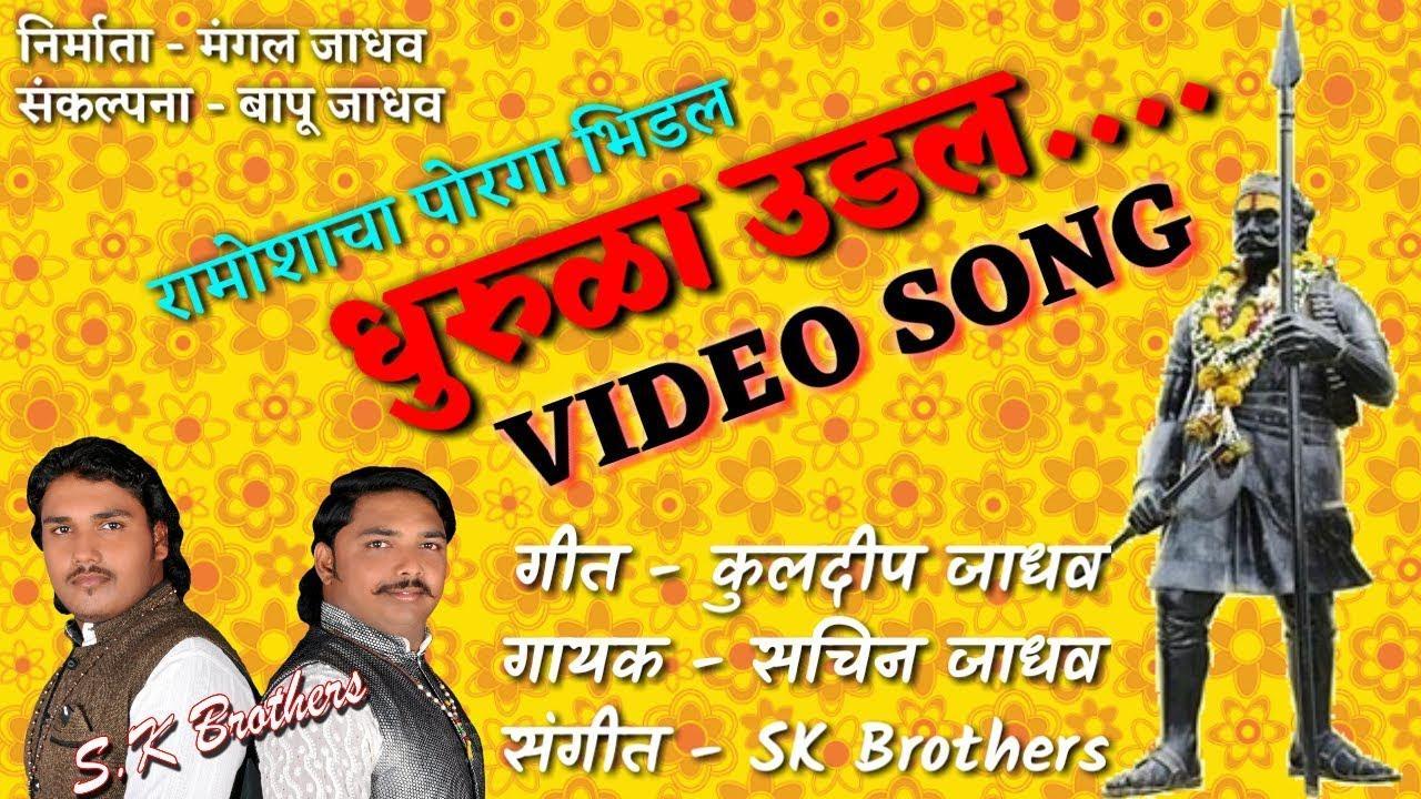 "umaji naik new song "" ramoshacha poraga bhidal tava dhurula udal "" song by sk brothers #1"
