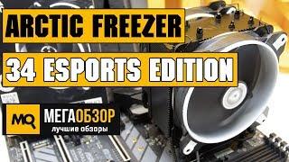 Arctic Freezer 34 eSports Edition обзор кулера