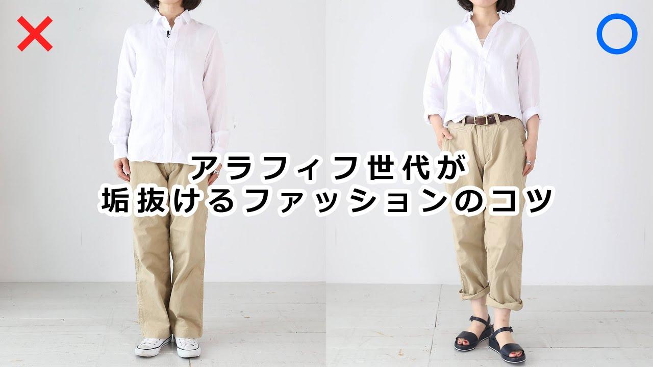 代 の ファッション 50 50代で着てはいけない服装10選!アラフィフおばさんの痛いファッションとは?