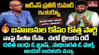 IPS RS Praveen Kumar Sensational Interview PART 1   Question Hour With Venkat   hmtv