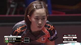 女子シングルス1回戦 石川佳純 vs クマハラ 第1ゲーム