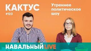 Ася Казанцева: «Наука — это про будущее. А у нас в стране будущее дальше 2018 года не рассматривают»
