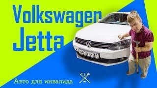 Авто обзор Volkswagen Jetta 2017 / Отзывы / Проблемы / Автомобиль для инвалида