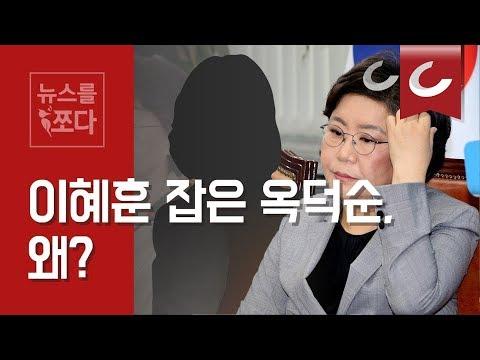 이혜훈 잡은 옥덕순, 대체 왜_조선일보 정치토크 [뉴스를 쪼다]