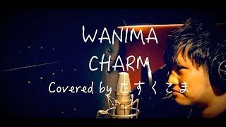 WANIMA - CHARM【歌ってみた】うた:たすくこま