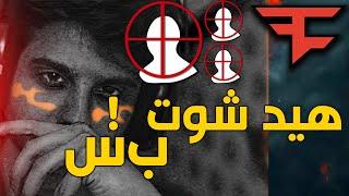 هيدشوت بس!+ دعم ستريمرز #FaZe5 HEADSHOT ONLY?