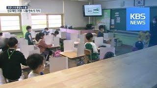 오늘부터 초·중·고 등교수업 대폭 확대…서울서도 전교생…