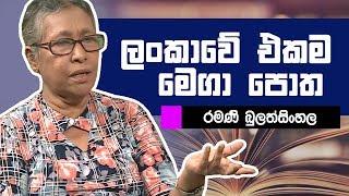 ලංකාවේ එකම මෙගා පොත   Piyum Vila   14 - 05 - 2019   Siyatha TV Thumbnail