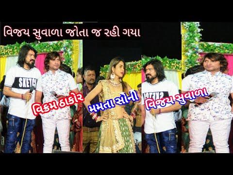 જુવો Vijay Suvada અને Mamta Soni \ Vikram Thakor ની મોજ ...Vijay Suvada Live Program 2019 | Garba