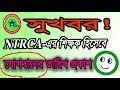 THE HAPPIEST NEWS || NTRCA Published joining date as a teacher ||