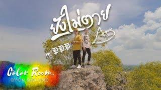 ยังไม่ตาย  -  Am Seatwo  feat.  PPP ( ทริปเปิ้ล พี )  [OFFICIAL MV]