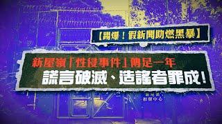 Publication Date: 2020-10-20 | Video Title: 【特備節目】 踢爆新屋嶺假新聞 謊言破滅、造謠者罪成!