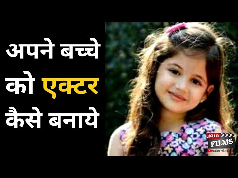 How to make your Child an Actor ~ अपने बच्चे को एक्टर कैसे बनाये | Filmy Funday #54 | Joinfilms