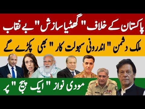 پاکستان کے خلاف گھٹیا سازش بے نقاب | ملک دشمن اندرونی سہولت کار بھی پکڑے گئے | Fayyaz Raja Video
