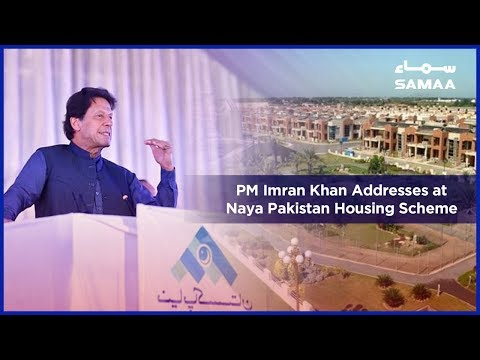 PM Imran Khan Addresses at Naya Pakistan Housing Scheme | SAMAA TV | 21 April 2019