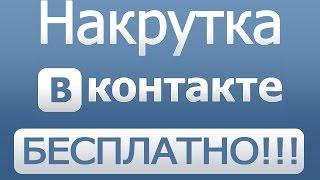 Как накрутить лайки, друзей, подписчиков в группу Вконтакте | Накрутка лайков в ВК 2016 - БЕСПЛАТНО!(Хотите сэкономить время? Закажите качественную накрутку тут ▻ http://fast-prom.ru/vkontakte Чтобы накрутить лайки и..., 2016-06-20T00:50:10.000Z)