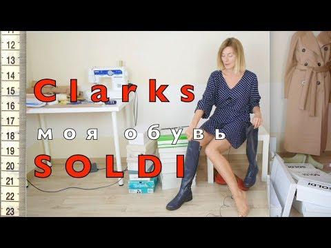 Обувь SOLDI, Clarks. Мой отзыв.