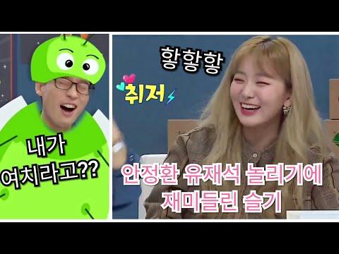 안정환 유재석 놀리기에 재미들린 레드벨벳 슬기 Red Velvet Seulgi