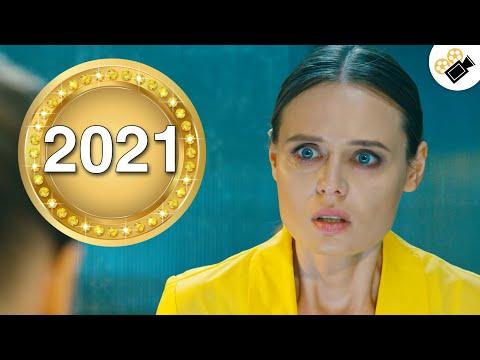 ПРЕМЬЕРА СЕРИАЛА 2021! ЭТОТ ФИЛЬМ ИЩУТ ВСЕ!  'Когда Ни-будь Наступит Завтра' (1-4 серия) Фильмы 2021 - Видео онлайн