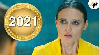 """ПРЕМЬЕРА СЕРИАЛА 2021! ЭТОТ ФИЛЬМ ИЩУТ ВСЕ!  """"Когда Ни-будь Наступит Завтра"""" (1-4 серия) Фильмы 2021"""