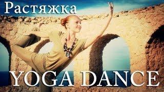 YOGA DANCE | Йога в танце с Катериной Буйда. Урок №6 | Растяжка (стретчинг) | Йога для похудения
