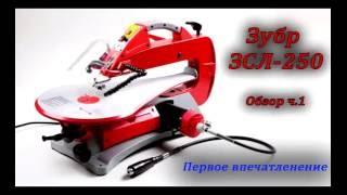 Зубр ЗСЛ-250 обзор