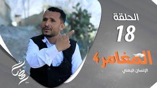 برنامج المغامر 4 - الإنسان اليمني | الحلقة 18 - بلال مهدي