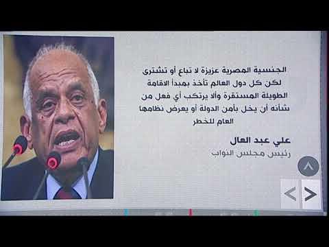 بي_بي_سي_ترندينغ | تغييرات تتيح الحصول على الجنسية المصرية مقابل وديعة مالية #مصر  - نشر قبل 1 ساعة
