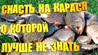 рыбалка карась карп снасть Самая уловистая снасть на КАРАСЯ и всю мирную рыбу ДВОЙНАЯ СОСКА