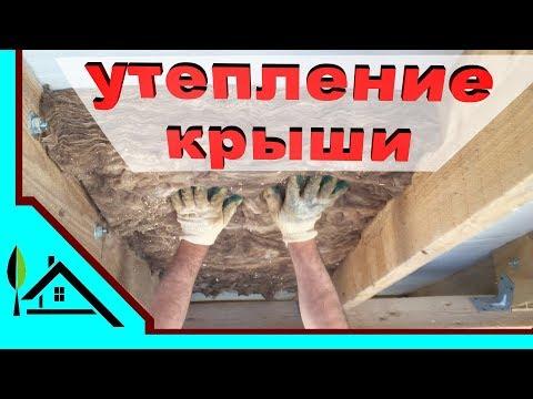 Утепление крыши / Какой утеплитель выбрать? / Построй Свой Дом