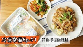 冷凍常備Ep.01|蒜香檸檬雞腿排X胡蘿蔔絲花椰菜|超省時備餐術