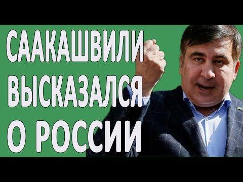 СААКАШВИЛИ ПРО РОССИЮ, ПУТИНА И РОССИЯН #НОВОСТИ2019 #ПОЛИТИКА #ГРУЗИЯ