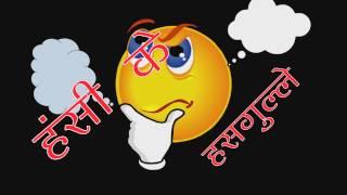 Hasi ke hasgulle 04//Jabardast commedy 2017//Entertainment unlimited 24b7