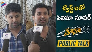 Hawaa Movie Public Response   Chaitanya   Divi Prasanna   Mahesh Reddy   2019 Latest Telugu Movies